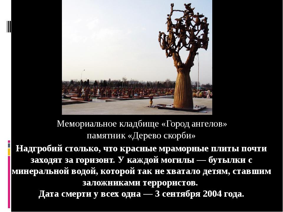Мемориальное кладбище «Город ангелов» памятник «Дерево скорби» Надгробий сто...