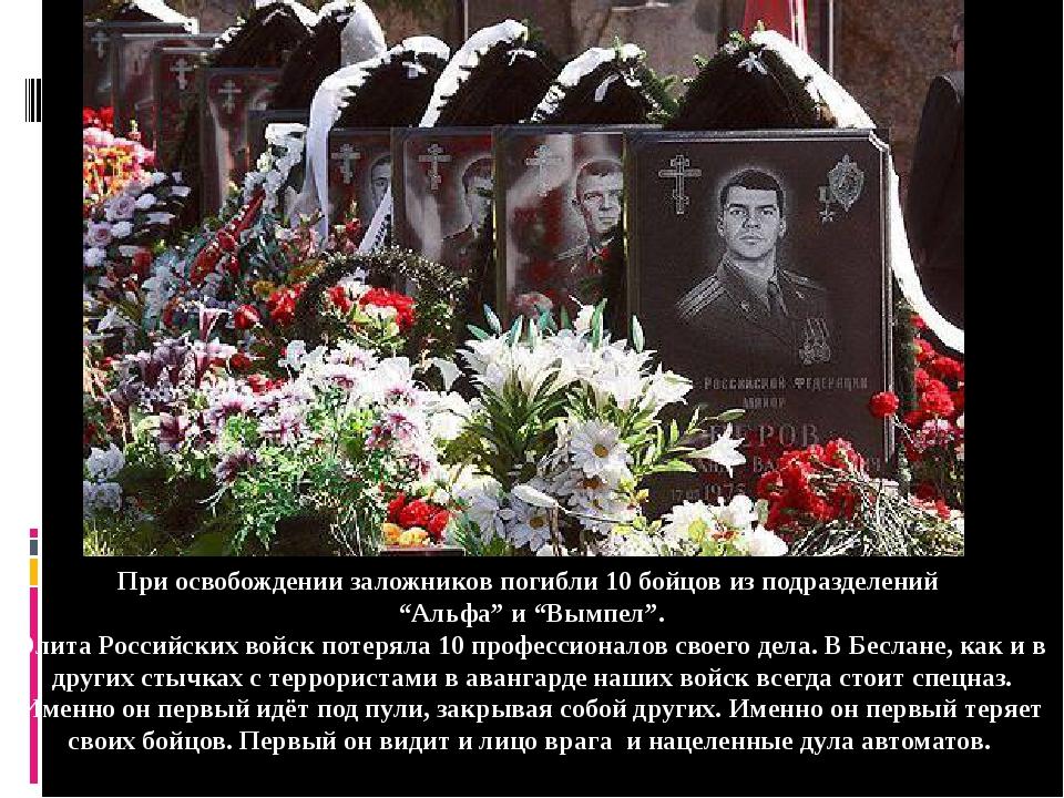"""При освобождении заложников погибли 10 бойцов из подразделений """"Альфа"""" и """"Вым..."""
