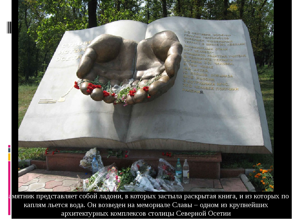 Памятник представляет собой ладони, в которых застыла раскрытая книга, и из к...