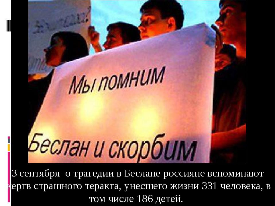 3 сентября о трагедии в Беслане россияне вспоминают жертв страшного теракта,...