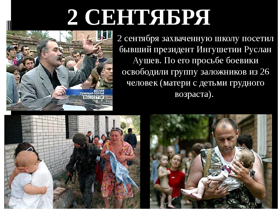 2 сентября захваченную школу посетил бывший президент Ингушетии Руслан Аушев....