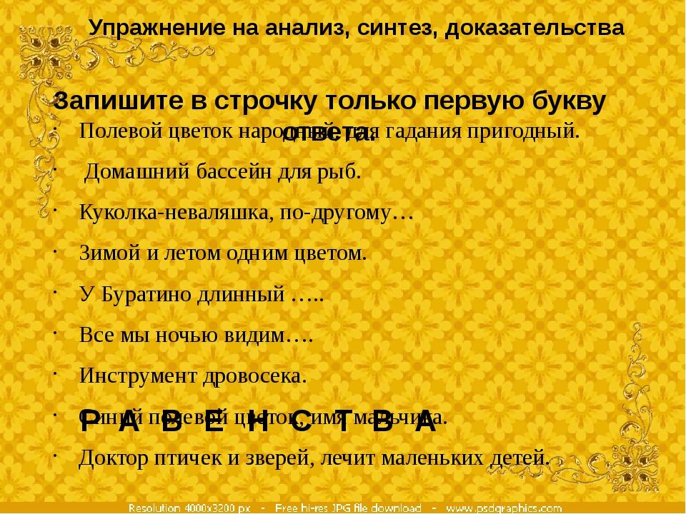 Упражнение на анализ, синтез, доказательства Полевой цветок народный, для гад...