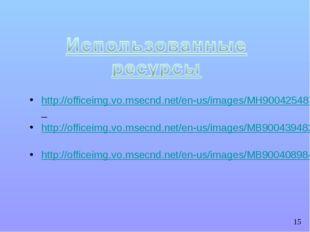 http://officeimg.vo.msecnd.net/en-us/images/MH900425487.jpg http://officeimg.