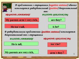 : POSITIVE STATEMENT В предложении с отрицанием (negative sentence) обычно и