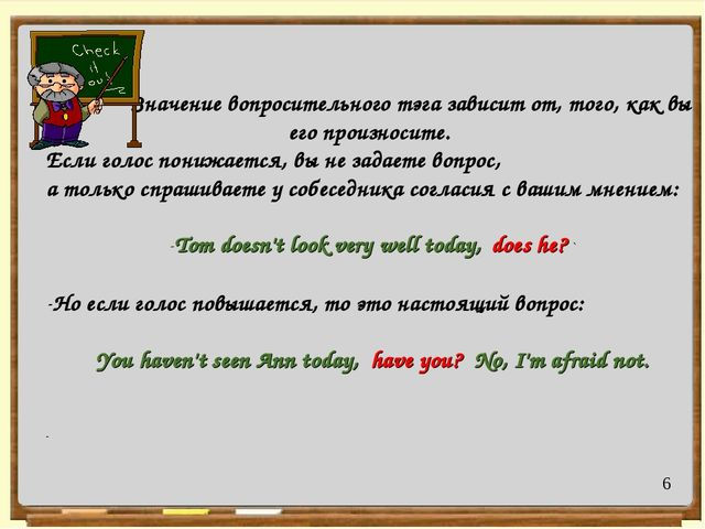 a - Open the door, will you? - Don't be late, will you? Заметьте, что говоря...