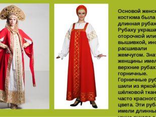 Основой женского костюма была длинная рубаха. Рубаху украшали оторочкой или в