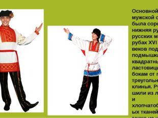 Основной мужской одеждой была сорочка или нижняя рубаха. У русских мужских ру
