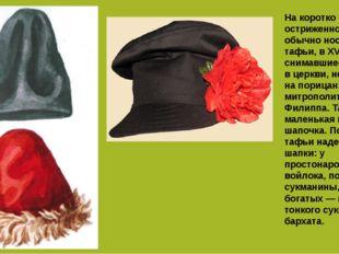 На коротко остриженной голове обычно носили тафьи, в XVI веке не снимавшиеся