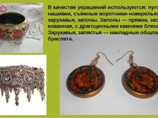 В качестве украшений используются: пуговицы, нашивки, съёмные воротники-«ожер