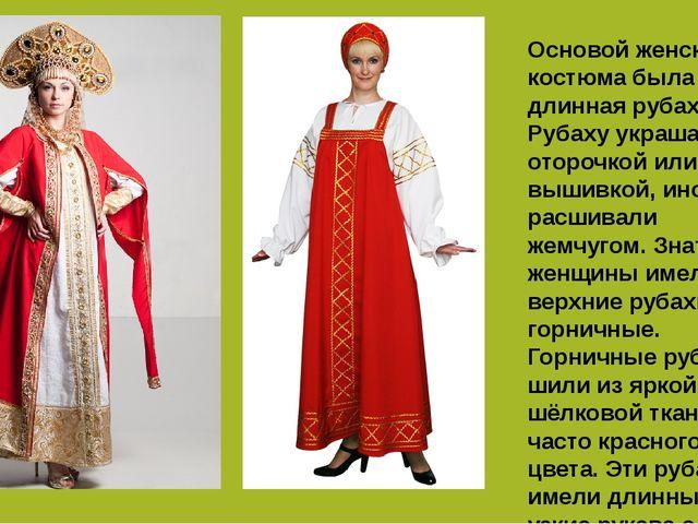 Основой женского костюма была длинная рубаха. Рубаху украшали оторочкой или в...