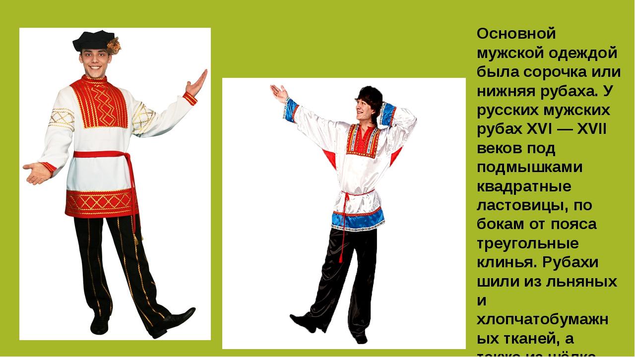 Основной мужской одеждой была сорочка или нижняя рубаха. У русских мужских ру...