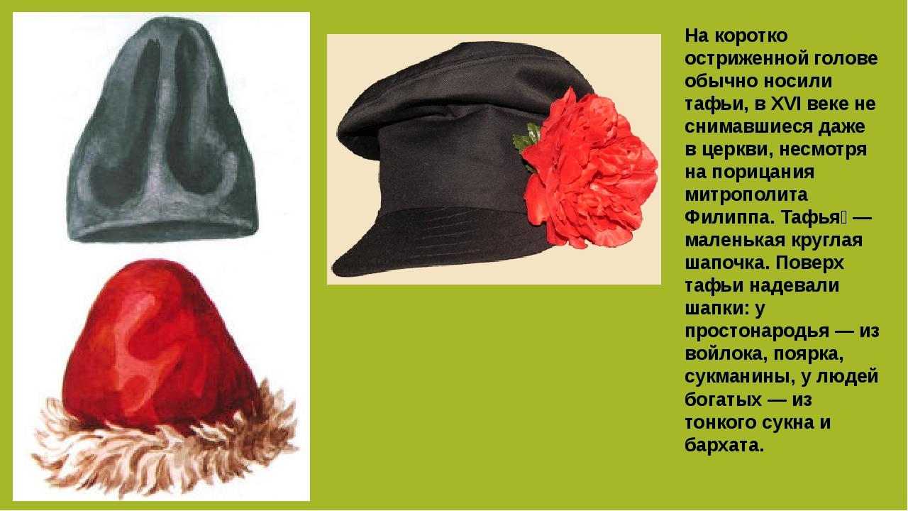 На коротко остриженной голове обычно носили тафьи, в XVI веке не снимавшиеся...