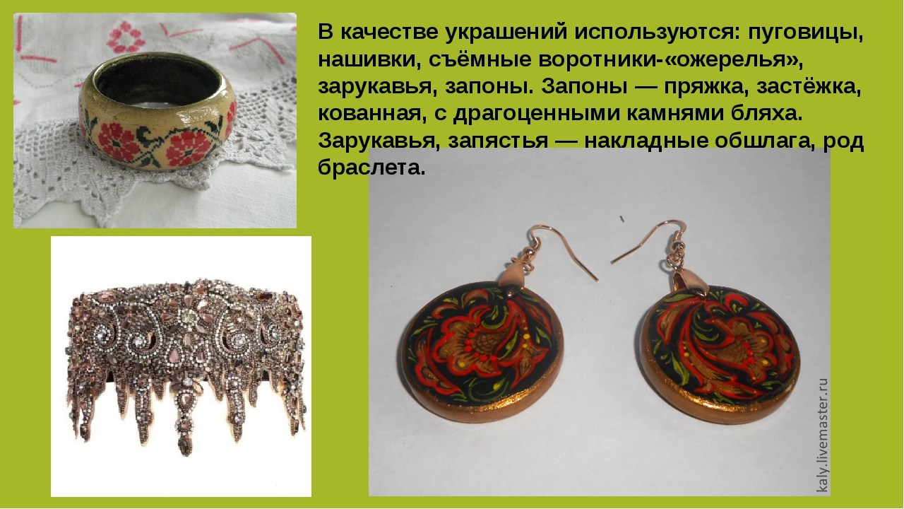 В качестве украшений используются: пуговицы, нашивки, съёмные воротники-«ожер...