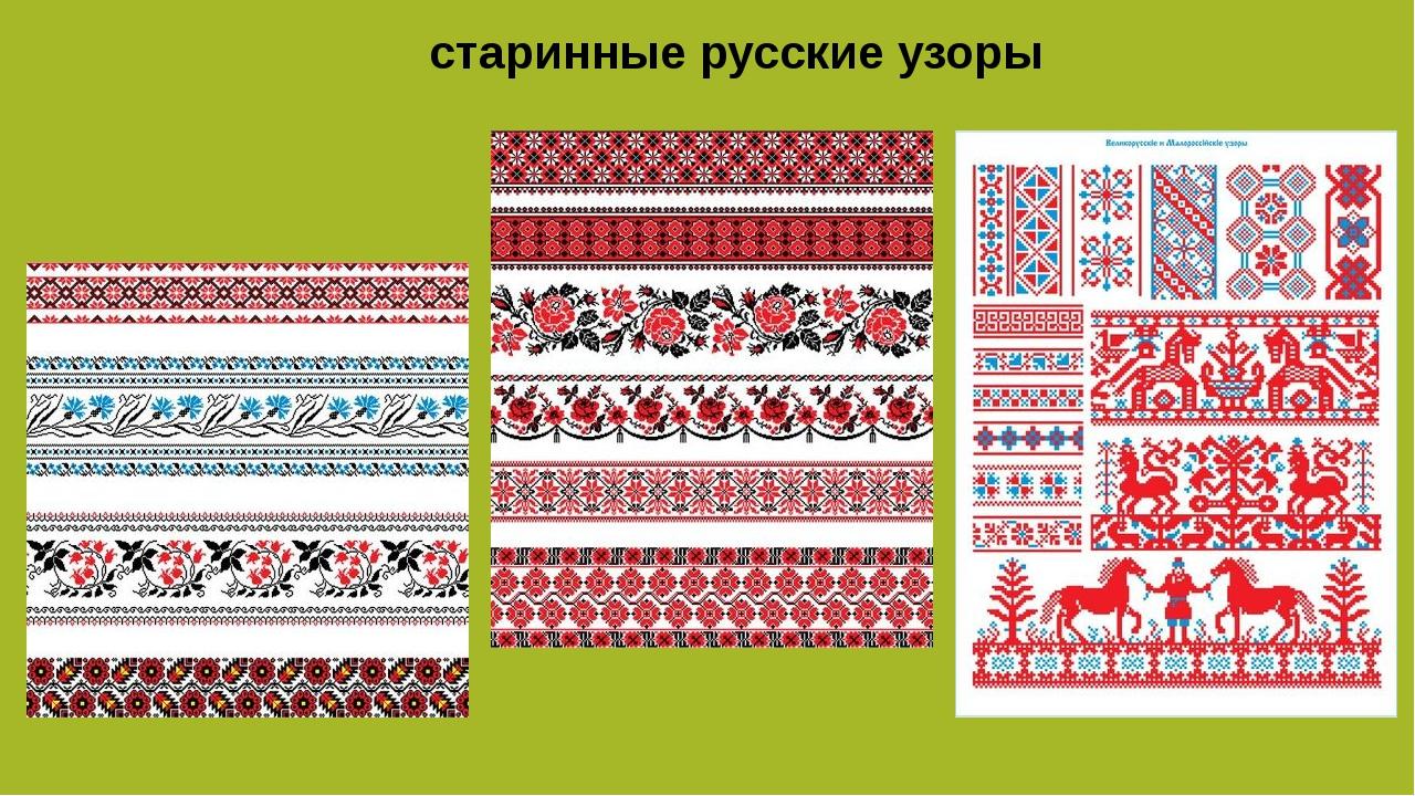 Старинные русские узоры