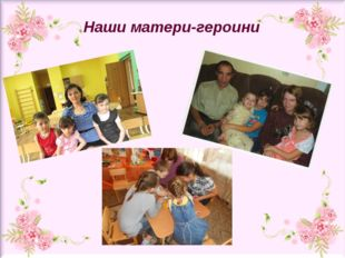 Наши матери-героини