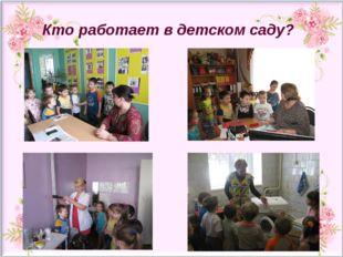 Кто работает в детском саду?