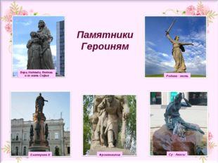 Памятники Героиням Вера, Надежда, Любовь и их мать Софья Родина - мать Екатер