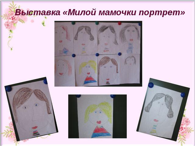Выставка «Милой мамочки портрет»