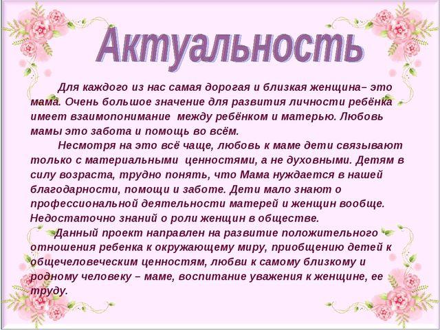 Для каждого из нас самая дорогая и близкая женщина– это мама. Очень большое...