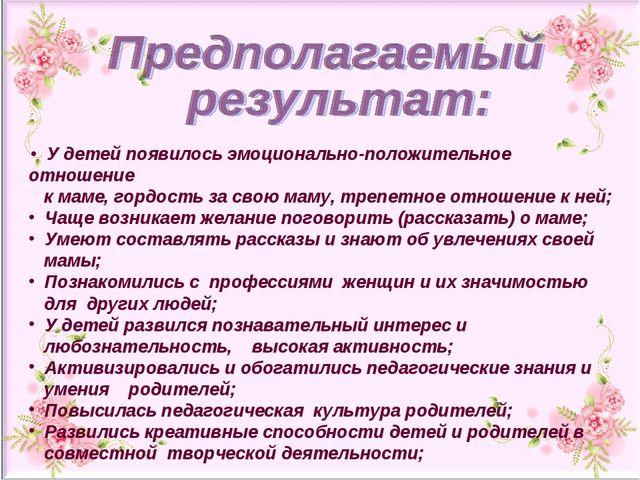 У детей появилось эмоционально-положительное отношение к маме, гордость за с...