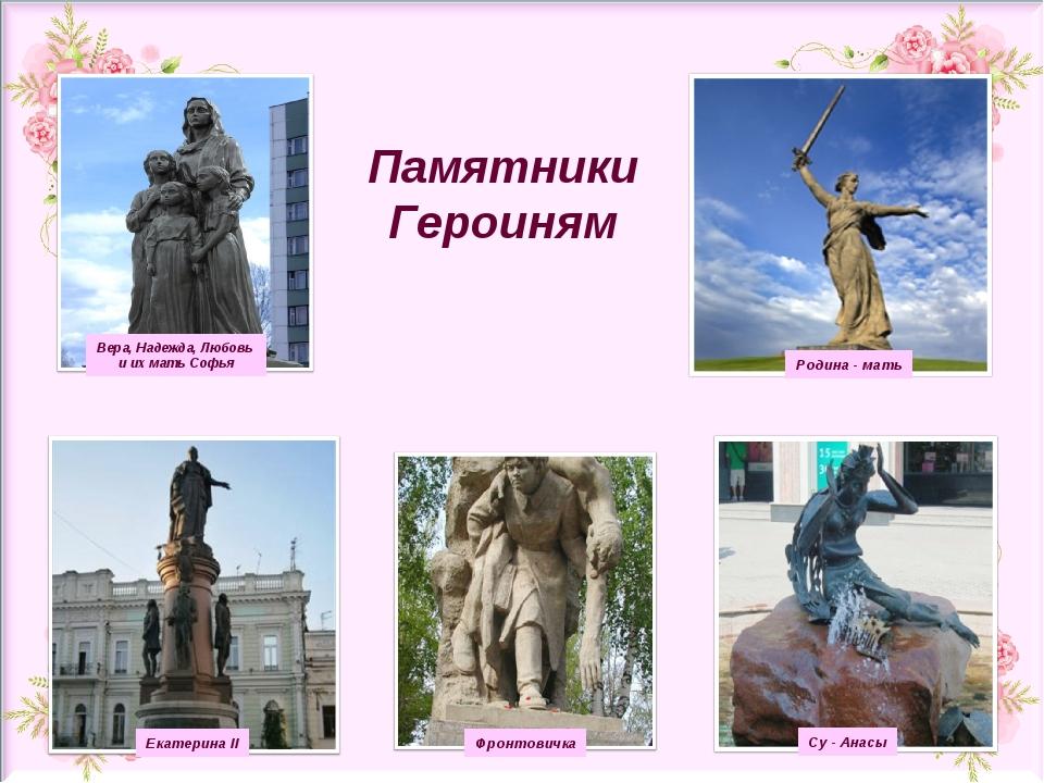 Памятники Героиням Вера, Надежда, Любовь и их мать Софья Родина - мать Екатер...