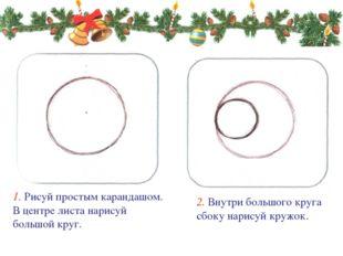 Рисуем снегиря 1. Рисуй простым карандашом. В центре листа нарисуй большой кр