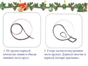 3. От кружка нарисуй изогнутую линию и обведи нижнюю часть круга. 4. Сотри ла