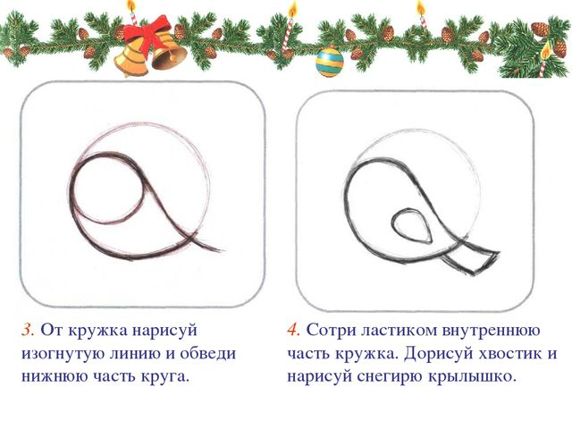 3. От кружка нарисуй изогнутую линию и обведи нижнюю часть круга. 4. Сотри ла...