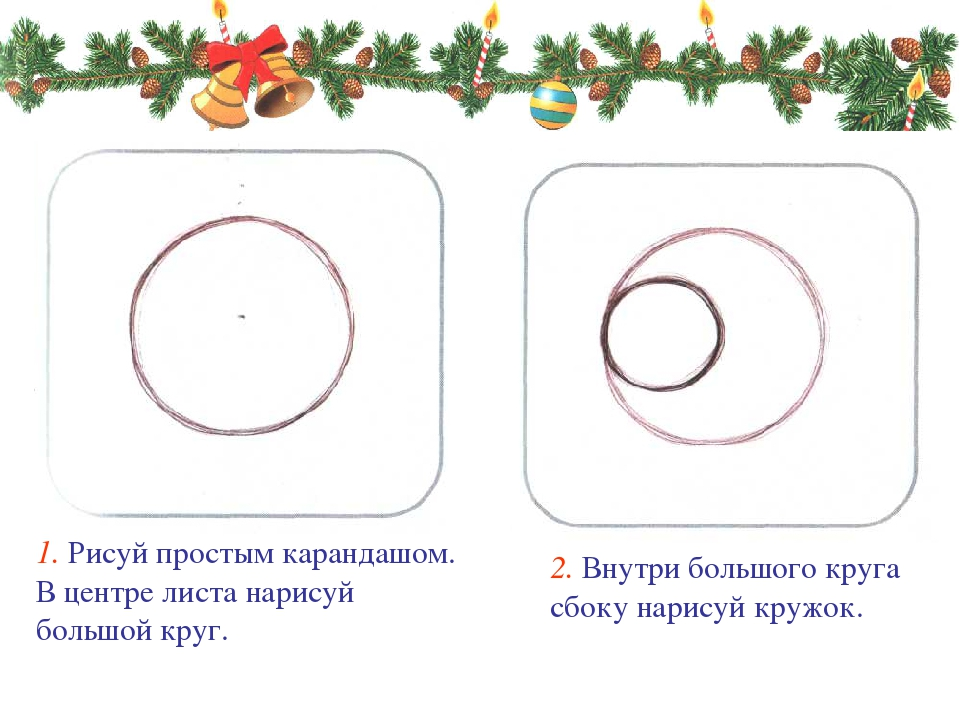 Рисуем снегиря 1. Рисуй простым карандашом. В центре листа нарисуй большой кр...