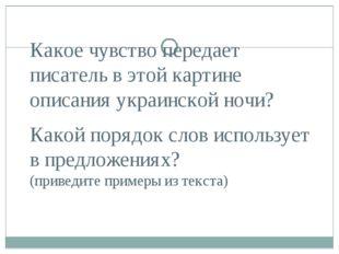 Какое чувство передает писатель в этой картине описания украинской ночи? Како
