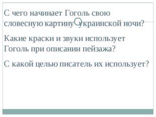 С чего начинает Гоголь свою словесную картину украинской ночи? Какие краски и