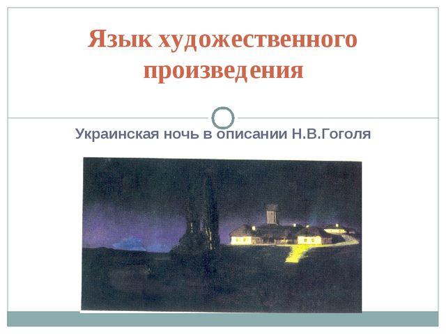 Украинская ночь в описании Н.В.Гоголя Язык художественного произведения