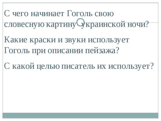 С чего начинает Гоголь свою словесную картину украинской ночи? Какие краски и...
