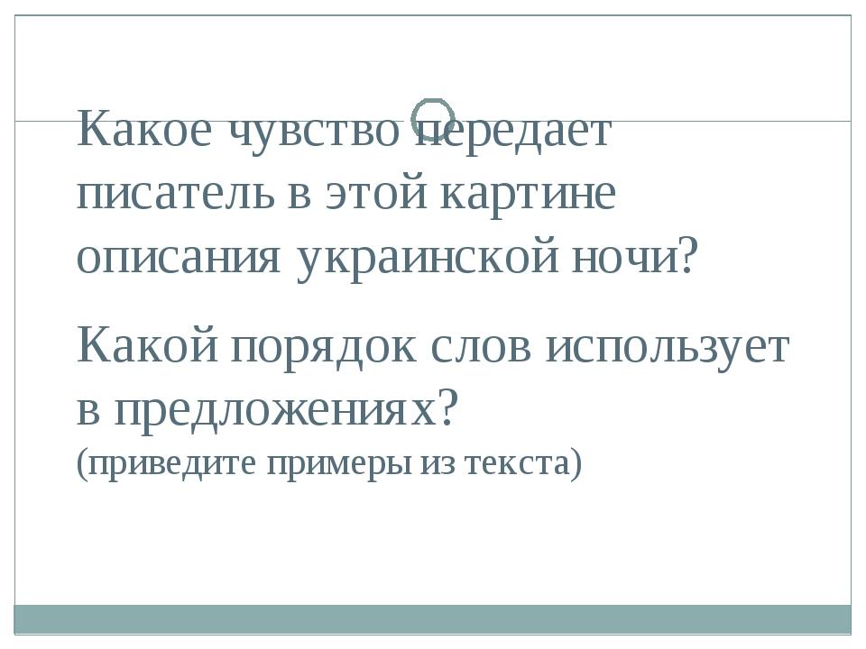 Какое чувство передает писатель в этой картине описания украинской ночи? Како...