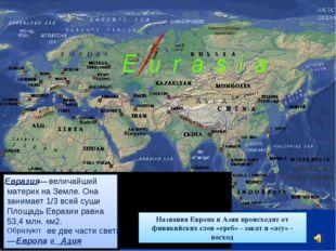 Названия Европа и Азия происходят от финикийских слов «ереб» - закат и «асу»