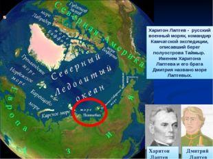 Харитон Лаптев - русский военный моряк, командир Камчатской экспедиции, описа