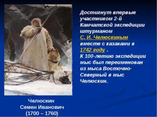 Челюскин Семен Иванович (1700 – 1760) Достигнут впервые участником 2-й Камчат