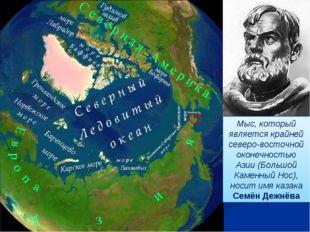 Мыс, который является крайней северо-восточной оконечностью Азии (Большой Кам
