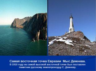 Самая восточная точка Евразии Мыс Дежнева. В 1910 году на самой высокой восто
