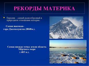РЕКОРДЫ МАТЕРИКА Евразия – самый разнообразный в природном отношении материк.