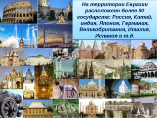 На территории Евразии расположено более 90 государств: Россия, Китай, индия,