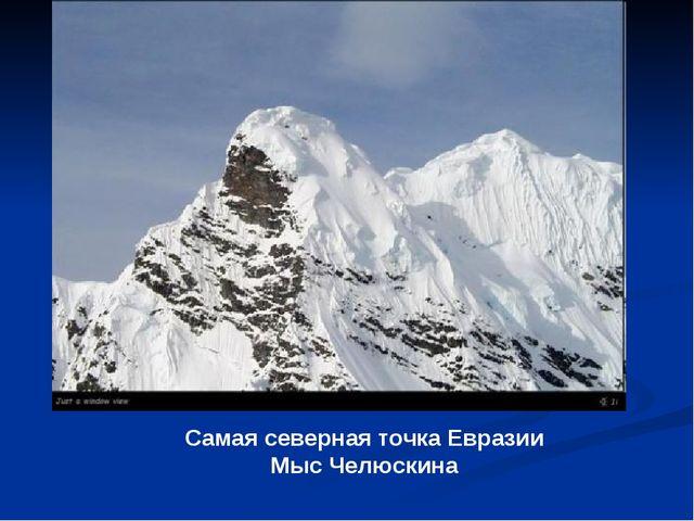 Самая северная точка Евразии Мыс Челюскина