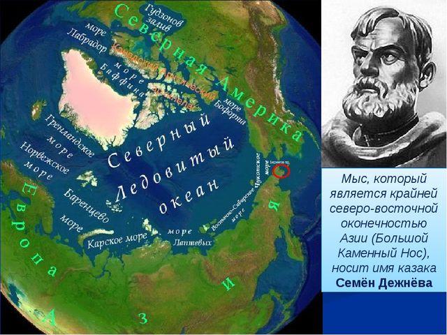 Мыс, который является крайней северо-восточной оконечностью Азии (Большой Кам...