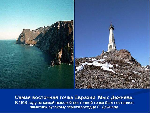 Самая восточная точка Евразии Мыс Дежнева. В 1910 году на самой высокой восто...