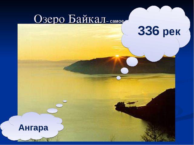 Озеро Байкал– самое глубокое озеро