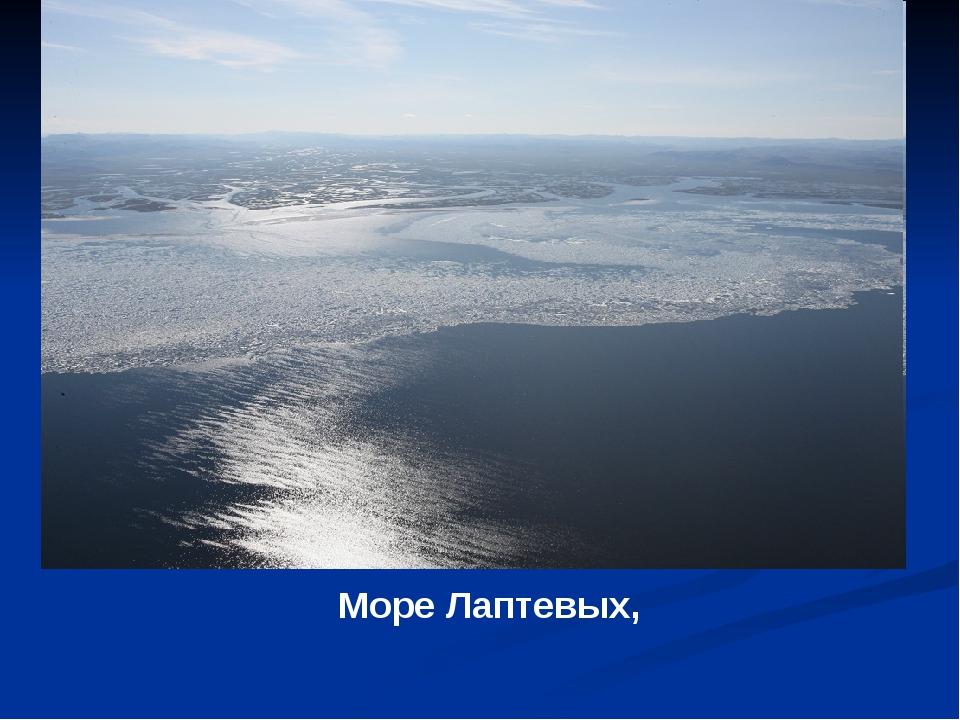 Море Лаптевых,