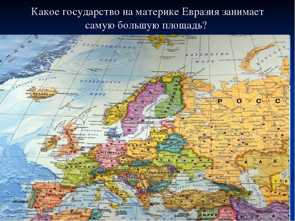 Какое государство на материке Евразия занимает самую большую площадь?