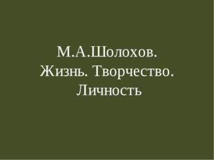 М.А.Шолохов. Жизнь. Творчество. Личность