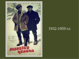 1932-1959 г.г.