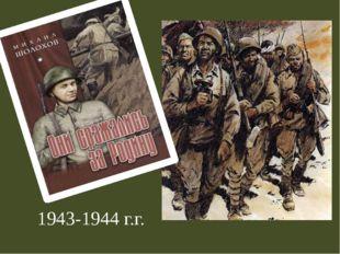 1943-1944 г.г.